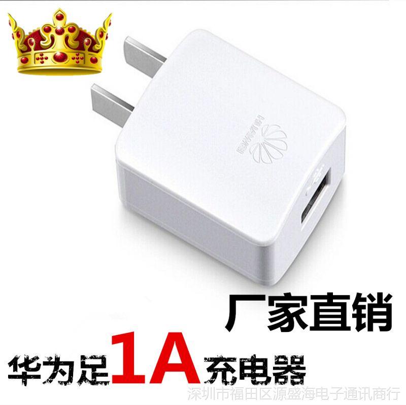 厂家批发 USB充电器 华为手机充电头 符合原装***要求充电器