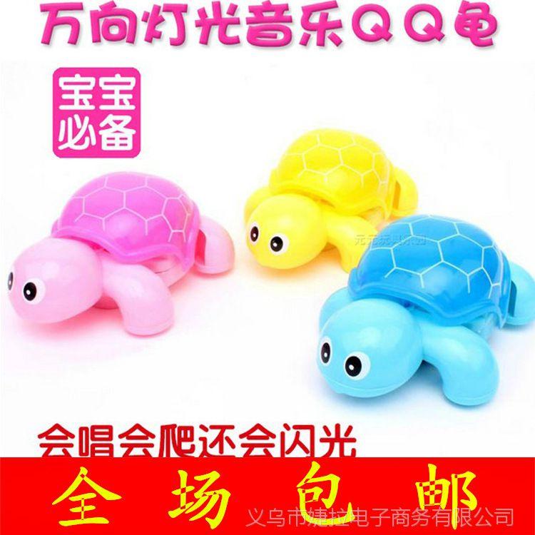 电动万向龟 音乐电动爬行QQ龟 发光闪光玩具 电动益智玩具满包邮