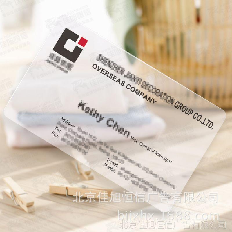 透明哑光名片 透明磨砂名片 PVC透明名片单面印刷 0.38mm 1000张