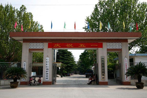 山东泰安山锅集团有限公司