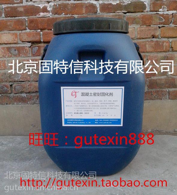 供应北京固特信牌混凝土密封固化剂地坪硬化材料