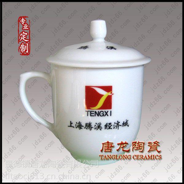 景德镇陶瓷茶杯厂家 陶瓷会议杯定做