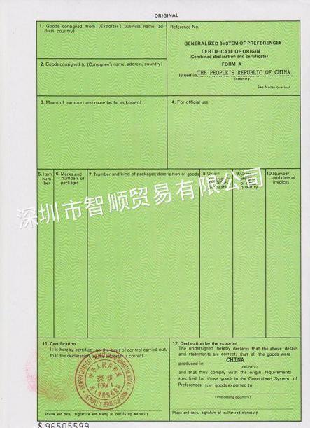 供应提供空白商检局产地证