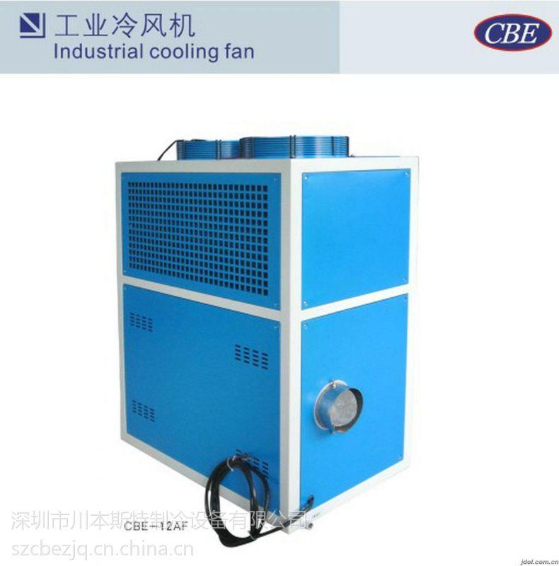 供应工业风冷式冷风机