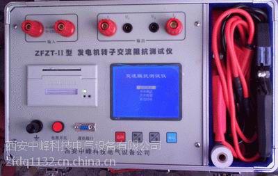 西安中峰电气公司ZFZT-II发电机转子交流阻抗测试仪