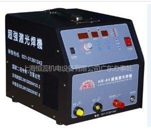 供应恒蕊激光焊接冷焊机何先生、不锈钢薄板冷焊机何伟芳