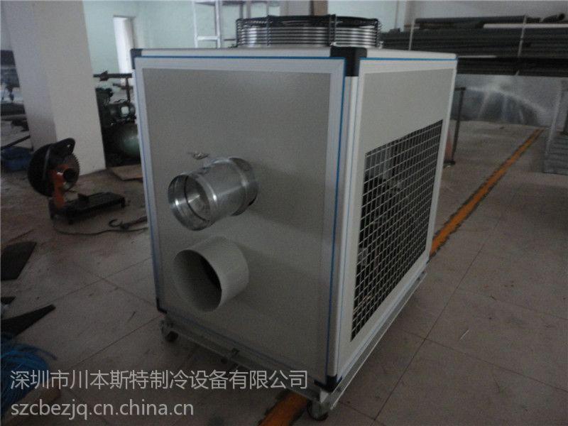 供应工业空气降温机