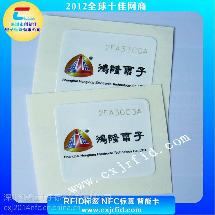 专业生产全兼容NFC标签,HF高频RFID标签,彩印定制NFC标签,NFC资产管理标签