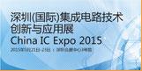 2015深圳(国际)集成电路技术创新与应用展(China IC Expo)