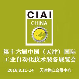 2016第十六届中国(天津)国际工业自动化技术装备展览会
