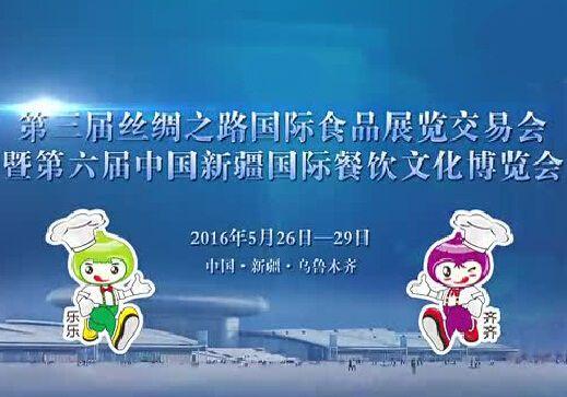 """2016第三届丝绸之路国际食品展览交易会(简称""""食品展交会)"""