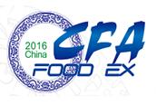 2016中国国际食品博览会