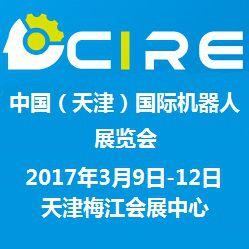 2017第六届中国(天津)国际机器人展览会