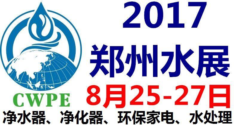 2017郑州水展一一净水、净化及环保水处理展会