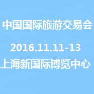2016中国国际旅游交易会(CITM2016)