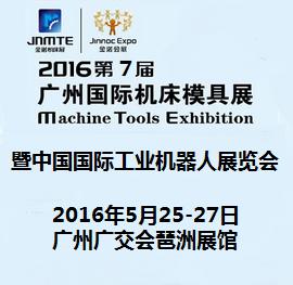 JNMTE金诺机床展-2016广州国际机床模具展