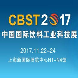 2017第八届中国国际饮料工业科技展(CBST2017)