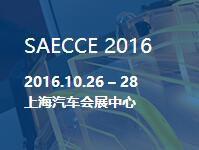 2016 中国汽车工程学会年会暨展览会