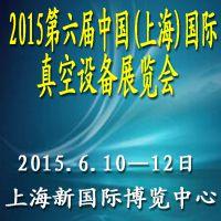 2015第六届中国(上海)国际真空设备展览会