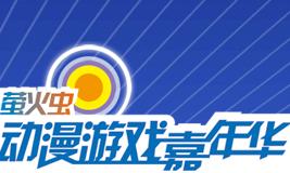 2015萤火虫动漫游戏嘉年华