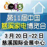 2015第十一届中国慈溪家电博览会