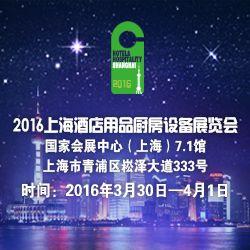 2016上海酒店用品厨房设备展览会