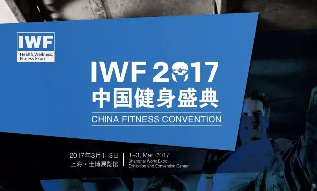 IWF盛典 | 据说看完这个视频的健身宝宝都红了