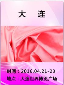 2016中国(大连)国际纺织品面辅料及纱线展览会
