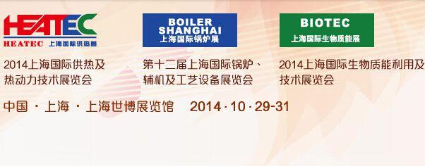 2014第12届中国(上海)国际锅炉、辅机及工艺设备展览会
