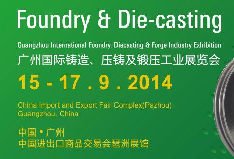 2014广州国际铸造、压铸及锻压工业展览会