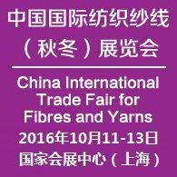 2016中国国际纺织纱线(秋冬)展览会
