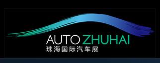 2015第二届珠海国际汽车展览会
