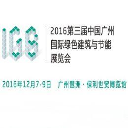 2016第三届中国广州国际绿色建筑展览会(广州绿建展IGB Expo 2016)