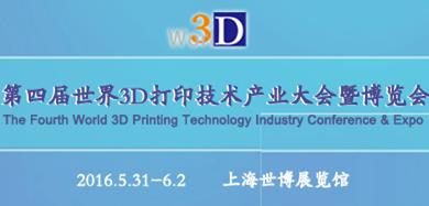 2016第四届世界3D 打印技术产业大会暨博览会