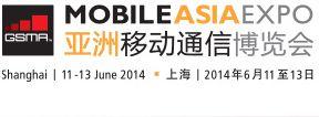 2014第3届亚洲移动通信博览会