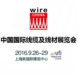 2016第七届中国国际线缆及线材展览会