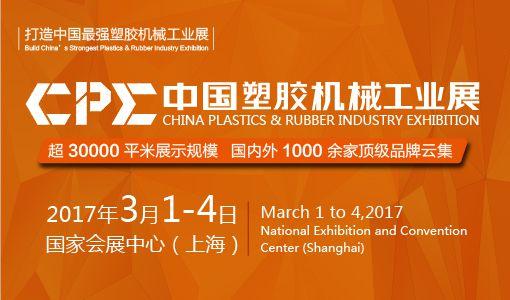 2017中国塑胶机械工业展暨中国橡塑展