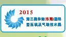 2015第三届华南(东莞)国际空压机及气动技术展览会