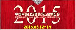 2015中国中部门业暨装饰五金博览会