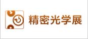 2015第十七届中国国际光电博览会(中国光博会 CIOE)—精密光学展