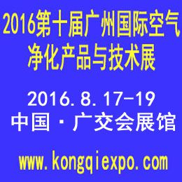 2016第十届中国国际空气净化产品与技术展览会