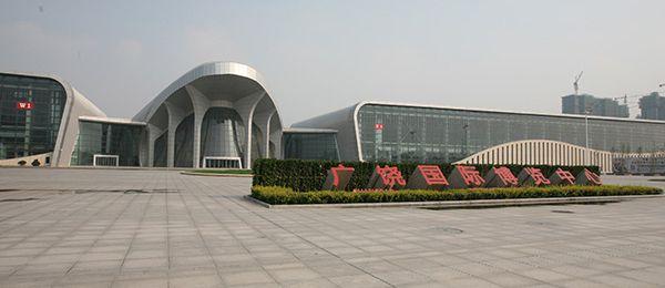 广饶国际博览中心