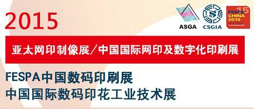 2015中国国际网印及数字化印刷展   FESPA中国数码印刷展   亚太网印制像展  中国国际数码印花工业技术展