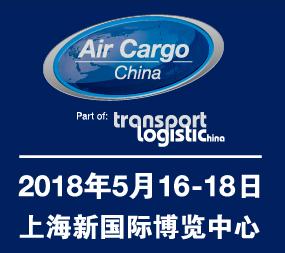 2018第八届中国航空货运博览会