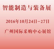2016第十三届中国国际中小企业博览会 (中博会)—— 智能制造与装备展