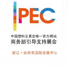 """2017第十七届中国塑料交易会(简称""""塑交会"""")"""