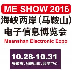 2016海峡两岸(马鞍山)电子信息博览会