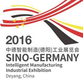 2016中德智能制造(德阳)工业展览会