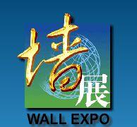 2016第十届中国国际新型墙体材料技术装备及产品展览会