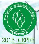 2015第九届中国广州国际环保产业博览会